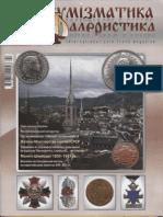 Ukraina Numizmatika Feleristika 2009-3