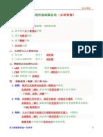 BBraun 血液透析基础篇总结 2014