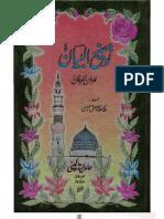TawDīh al-Bayān li Khazāyn al-Írfān
