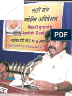 नाडी ग्रंथ ज्योतिष अधिवेशन Minutes of conference held in 2007 at Pune on Naadi Granthas