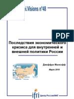 Последствия экономического кризиса для внутренней и внешней политики России