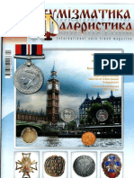 Ukraina Numizmatika Feleristika 2009-4