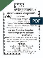 Samvediya-Sandhya Prayog