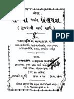 Sandhya Ane Brahma Yagya