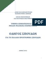 OLD_Prospectus2015_gr_emme_syl_v1.pdf.pdf