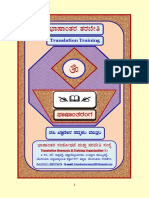 1-Bhashantaranga-Brocher-2015.pdf