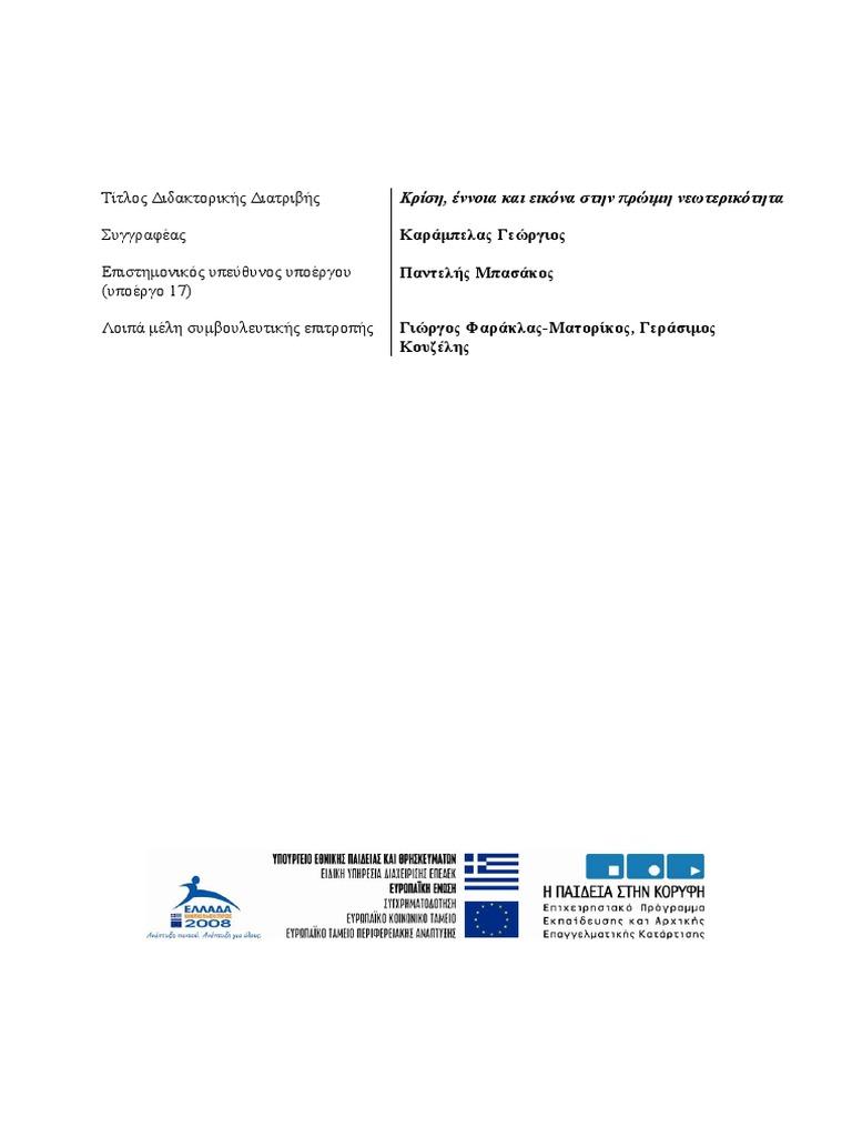 ΒΑΣΙΛΕΙΟΥ-ΤΟΥ-ΜΕΓΑΛΟΥ-ΛΟΓΟΙ.pdf 83eb69cfb6f