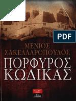 Σακελλαρόπουλος Μένιος - Πορφυρός Κώδικας Λιβάνης 2014