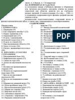 Физика в примерах и задачах - 1983 (2-е изд.) - Бутиков Е.И., Быков А.А., Кондратьев А.С..pdf