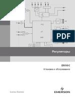 4243j_ru.pdf