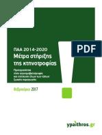 ΠΑΑ 2014-2020 | Μέτρα στήριξης της κτηνοτροφίας