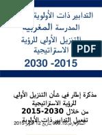 التدابير ذات الأولوية 2015لقاء 2