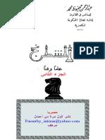 2الشطرنج.pdf