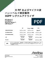 10580-00234-ja-F-3GPP-MG
