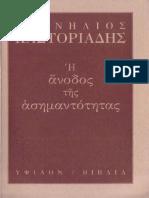 Κορνήλιος Καστοριάδης - Η άνοδος της ασημαντότητας.pdf