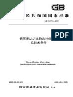 低压无功功率静态补偿装置总技术条件GBT15576_1995.doc