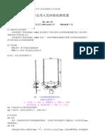 带电作业用火花间隙检测装置DL 415—91.doc