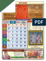 Mana Manthani Calendar July-Dec-17