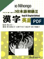 Kanji Eigoban