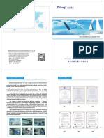 Shenzhen Zijiang Electronics Printer's Catalogue