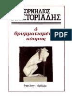 Κορνήλιος Καστοριάδης - Θρυμματισμένος Κόσμος