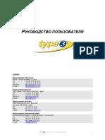 Manuals Type3