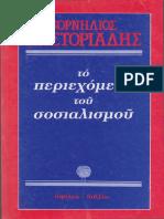 Κορνήλιος Καστοριάδης - Το Περιεχόμενο Του Σοσιαλισμού