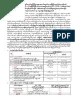 EPS စနစ္အလုပ္အကိုင္အခြင့္အလမ္း(ကိုရီးယား) Recruitment Point System NOTIC