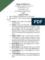 2014 Myanmar Standardization Act