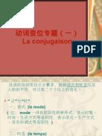 法语动词变位集锦