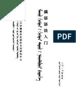 满语语法入门35本.pdf