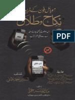 Mobile-Phone-Kay-Zariye-Nikah-o-Talaq.pdf