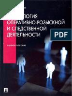 Chufarovskiy Yuriy Valentinovich - Psikhologia Operativno-rozysknoy i Sledstvennoy Deyatelnosti Uchebnoe Posobie - 2006