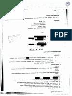 ביטול כתב אישום גידול סמים עורך דין פלילי