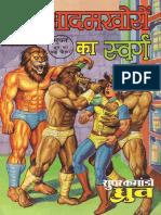 Adamkhoro_Ka_Swarg.pdf