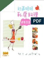 社區媽媽私房料理健康食譜