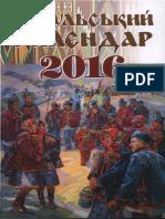Гуцульський Калєндар На 2016 Рік