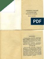 Uniview Manual
