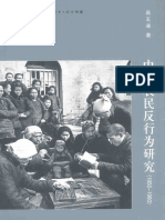 中国农民反行为研究.pdf