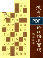 黃沛榮(2003)_漢字教學的理論與實踐_樂學書局.pdf