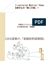Patient-centored medical homeとは