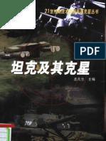 [坦克及其克星].孟凡生.扫描版