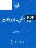 Burushaski Urdu Dictionary Vol- 1