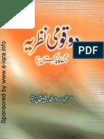 2 Qomi Nazariyya by Sheikh Mufti Rafi Usmani