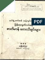 Nationalistic Songs by Maymyo Moe Kyi