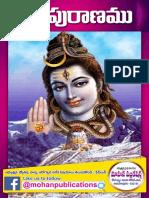 Shiva Puranamu Dharma Samhita