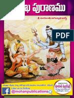 Vaishakha puranamu