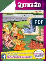 Sutha puranamu