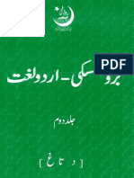 Burushaski Urdu Dictionary Vol -2