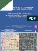 prezentation_izmailovo